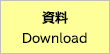 資料 Download