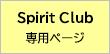 Spirit Club 専用ページ